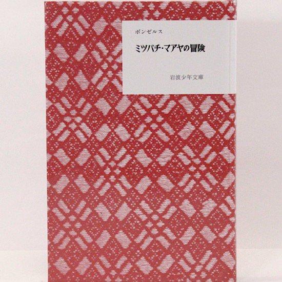 ミツバチ・マアヤの冒険(復刻版)ボンゼルス 実吉捷郎/訳 岩波少年文庫