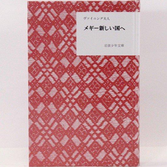 メギー新しい国へ(復刻版)ヴァイニング夫人 清水二郎/訳 土方重巳/絵 岩波少年文庫
