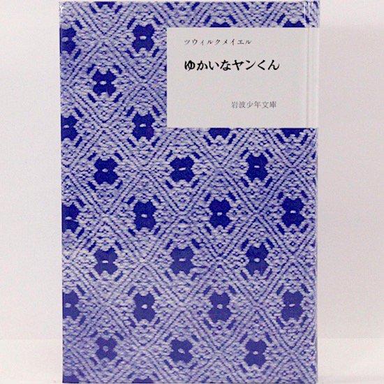 ゆかいなヤンくん(復刻版)ツウィルクメイエル 矢崎源九郎/訳 岩波少年文庫