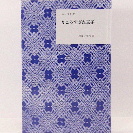 りこうすぎた王子 <プリンス・プリジオ>(復刻版)A.ラング 光吉夏弥/訳 岩波少年文庫