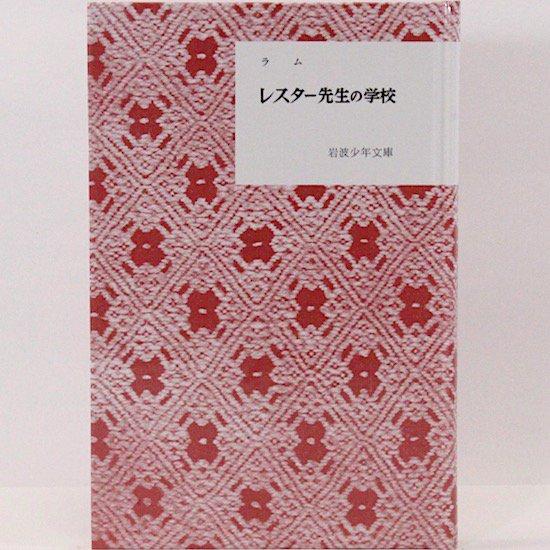 レスター先生の学校(復刻版)ラム 西川正身/訳 向井潤吉/絵 岩波少年文庫