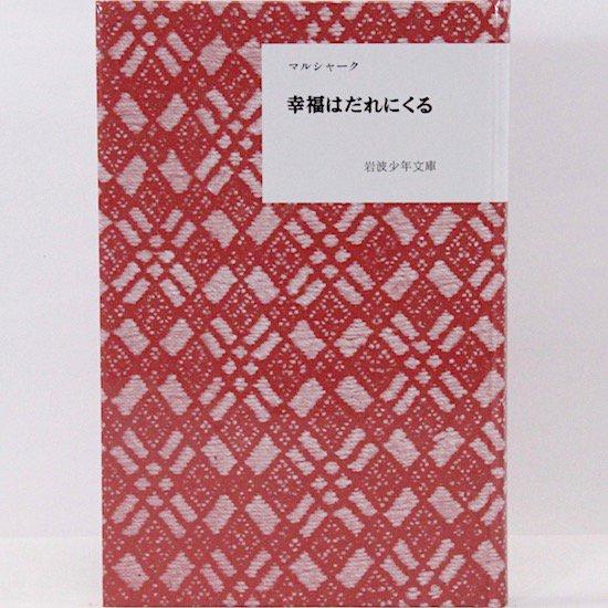 幸福はだれにくる(復刻版)マルシャーク 湯浅芳子/訳 岩波少年文庫
