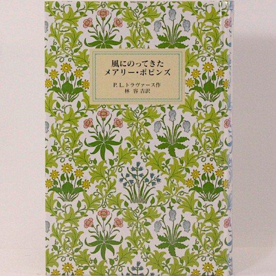 風にのってきたメアリー・ポピンズ(特装版)P.L.トラヴァース 林容吉/訳 岩波少年文庫