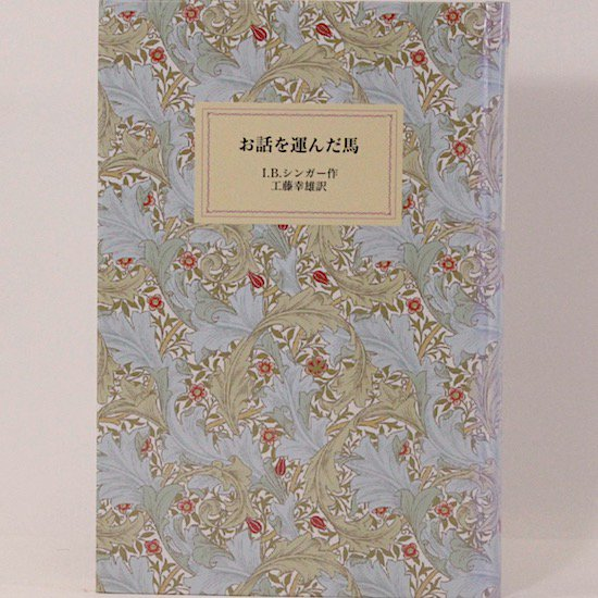 お話を運んだ馬(特装版)I.B.シンガー 工藤幸雄/訳 岩波少年文庫