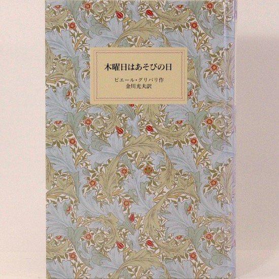 木曜日はあそびの日(特装版)グリパリ 金川光夫/訳 岩波少年文庫
