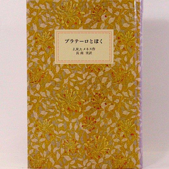 プラテーロと僕(特装版)J.R.ヒメネス 長南実/訳 岩波少年文庫