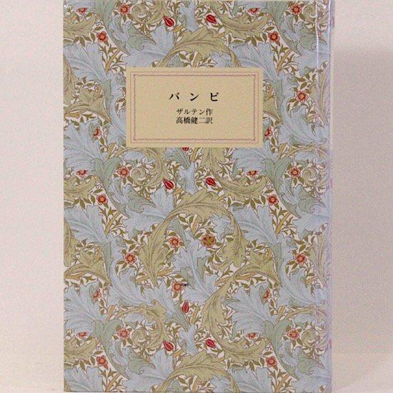 バンビ(特装版) フェーリクス・ザルテン 上田真而子/訳 岩波少年文庫