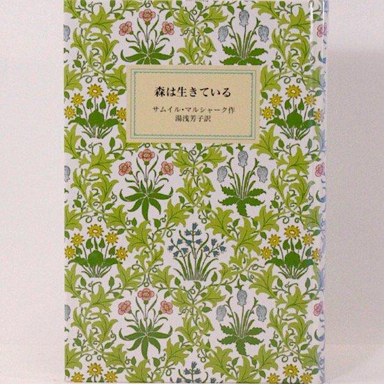 森は生きている(特装版)サムイル・マルシャーク 湯浅芳子/訳 岩波少年文庫