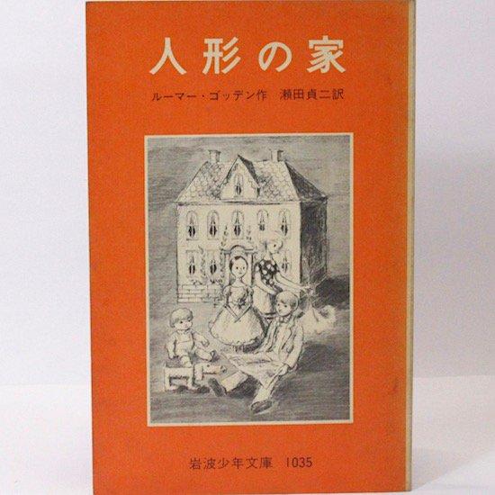 人形の家 ルーマー・ゴッデン 瀬田貞二/訳 堀内誠一/絵 岩波少年文庫