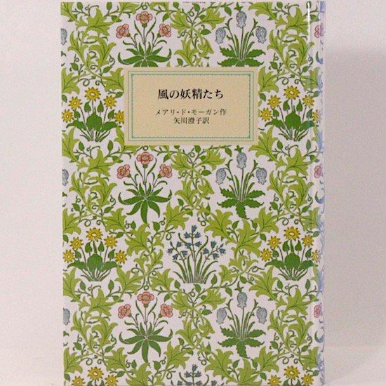 風の妖精たち(特装版)ド・モーガン 矢川澄子/訳 コッカレル/画 岩波少年文庫
