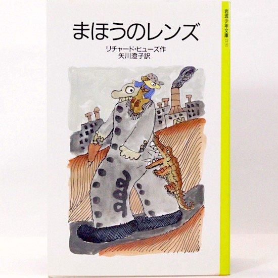 まほうのレンズ リチャード・ヒューズ 矢川澄子/訳 岩波少年文庫