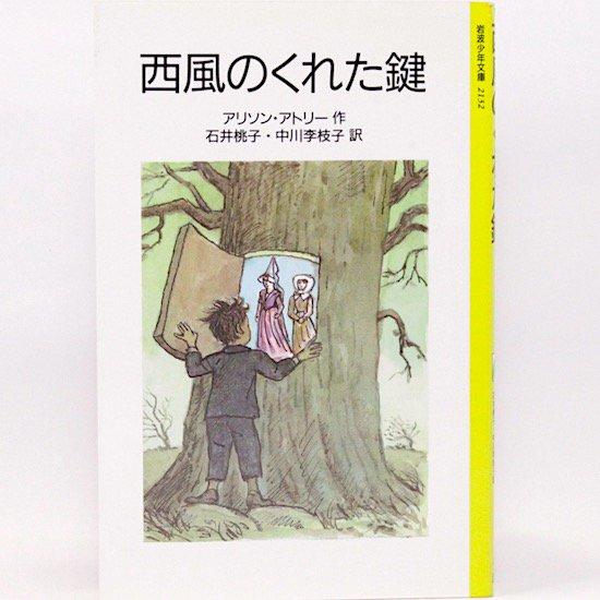西風のくれた鍵 アリソン・アトリー 石井桃子・中川李枝子/訳 岩波少年文庫
