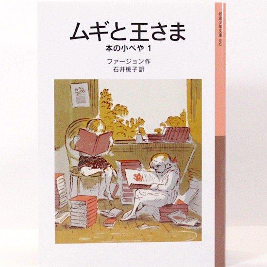 ムギと王さま エリナー・ファージョン 石井桃子/訳 岩波少年文庫