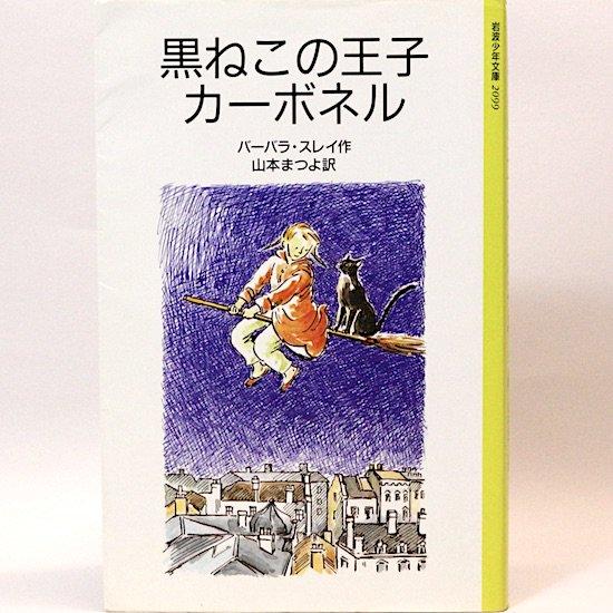 黒ねこの王子カーボネル バーバラ・スレイ 山本まつよ/訳  大社玲子/絵 岩波少年文庫
