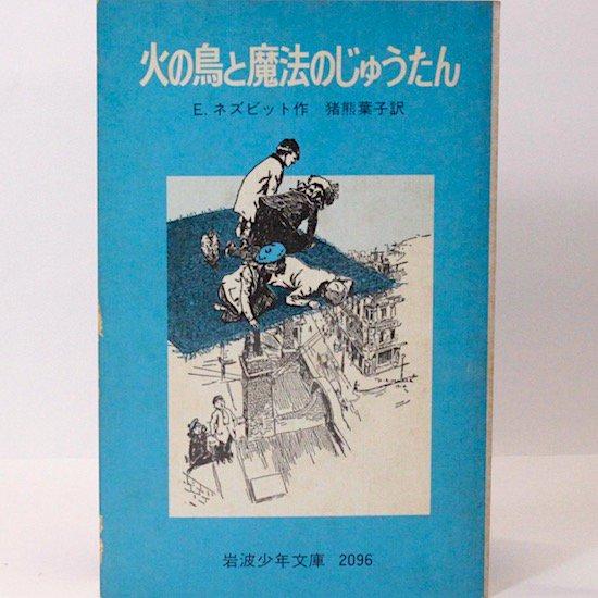 火の鳥と魔法のじゅうたん イディス・ネズビット 猪熊葉子/訳 H.R.ミラー/画 岩波少年文庫