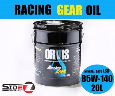 ORVIS RACING GEAR 85W-140 LSD / 20L