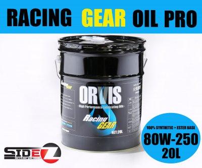 ORVIS RACING GEAR PRO 80W-250 / 20L
