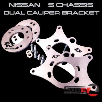 FDF NISSAN S /R CHASSIS, Z32 デュアルキャリパーブラケット