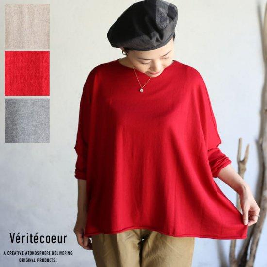 Veritecoeur(ヴェリテクール) Tラインニットワイドプルオーバー 全3色