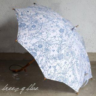 breezy blue ブリージーブルー 晴雨兼用 日傘  UV加工 注染 長傘 ブルーフラワー