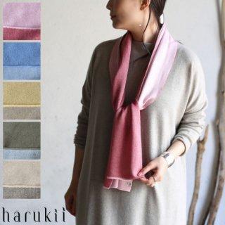 harukii ふんわりシルクWフェイスマフラー S 全5色 シルク100%【送料無料】