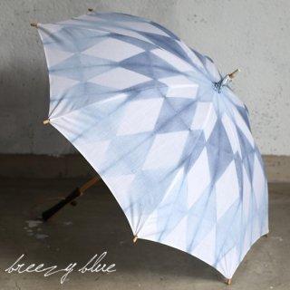 breezy blue ブリージーブルー 晴雨兼用 日傘  UV加工 板締め絞り 綿麻 パラソル 長傘 ブルーダイヤ柄 【送料無料】
