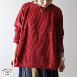 tamaki niime(タマキ ニイメ) 玉木新雌 PO knit グゥドゥ サイズ2 01 / ポニット  コットン100% 【送料無料】