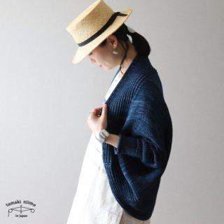 tamaki niime(タマキ ニイメ) 玉木新雌 CA knit レインボー サイズ1 01 / カニット コットン100% 【送料無料】