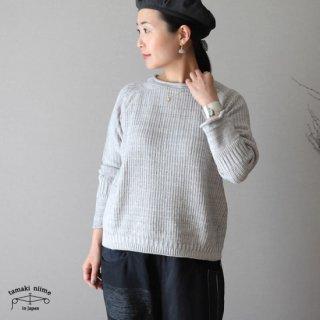 tamaki niime(タマキ ニイメ) 玉木新雌 PO knit グゥドゥ サイズ1 06 / ポニット  コットン100% 【送料無料】