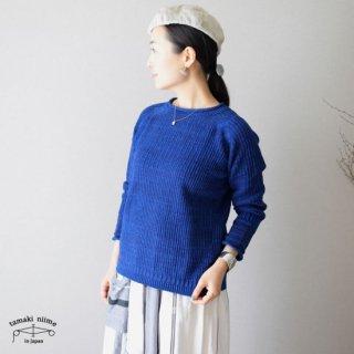 tamaki niime(タマキ ニイメ) 玉木新雌 PO knit グゥドゥ サイズ1 08 / ポニット  コットン100% 【送料無料】