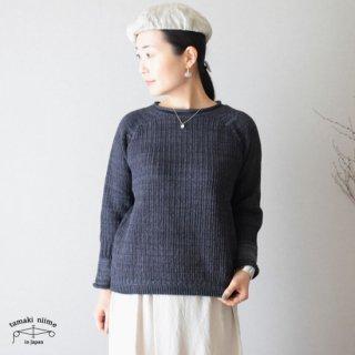 tamaki niime(タマキ ニイメ) 玉木新雌 PO knit グゥドゥ サイズ1 09 / ポニット  コットン100% 【送料無料】