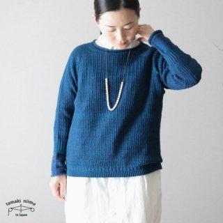tamaki niime(タマキ ニイメ) 玉木新雌 PO knit グゥドゥ サイズ1 12 / ポニット  コットン100% 【送料無料】