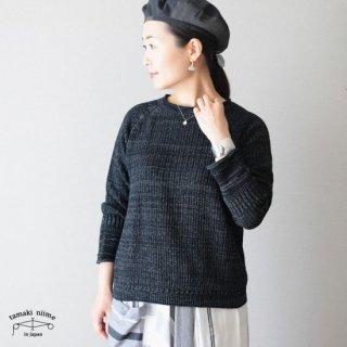 tamaki niime(タマキ ニイメ) 玉木新雌 PO knit グゥドゥ サイズ1 13 / ポニット  コットン100% 【送料無料】