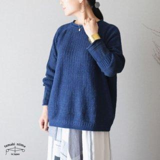 tamaki niime(タマキ ニイメ) 玉木新雌 PO knit グゥドゥ サイズ2 11 / ポニット  コットン100% 【送料無料】