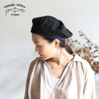 tamaki niime(タマキ ニイメ) 玉木新雌 only one nibo ベレー帽タイプ WNIBO_02 ウール85% コットン11% ナイロン3% ポリウレタン1%