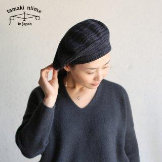tamaki niime(タマキ ニイメ) 玉木新雌 only one nibo ベレー帽タイプ WNIBO_04 ウール85% コットン11% ナイロン3% ポリウレタン1%