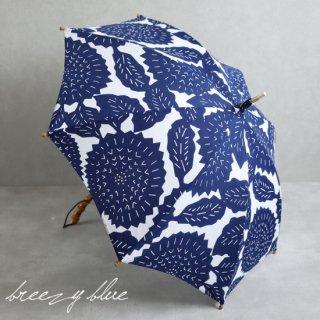 breezy blue ブリージーブルー 晴雨兼用 日傘  UV加工 注染 長傘 アザミ ブルー 【送料無料】