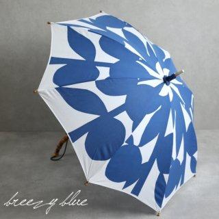 breezy blue ブリージーブルー 晴雨兼用 日傘  UV加工 注染 長傘 ブルーリーフ