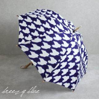 breezy blue ブリージーブルー 晴雨兼用日傘 防水 UV加工 手捺染 パラソル 長傘 チドリ ブルー 【送料無料】