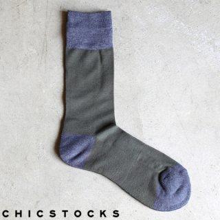 【2点までゆうパケット可】CHICSTOCKS シックストックス CH-001 <TWO TONE> Olive Green×Gray / ソックス 靴下