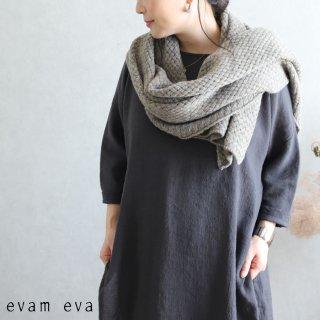 evam eva(エヴァム エヴァ) ラムウール バスケット ストール  モカ / lambs wool basket stole mocha E193G076