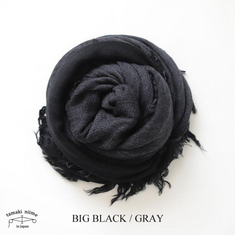 tamaki niime(タマキ ニイメ) 玉木新雌 きぶんシリーズ 11月 リバーシブル basic shawl BIG ブラック×グレー wool70% cotton30%