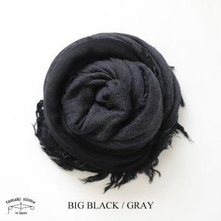 【再入荷】tamaki niime(タマキ ニイメ) 玉木新雌  きぶんシリーズ 11月 リバーシブル basic shawl BIG ブラック×グレー wool70% cotton30%