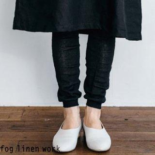【1点のみゆうパケット可】fog linen work(フォグリネンワーク)【2020年春夏新作】リネンレギンス ブラック / LINEN LEGGINGS LWK315-BK