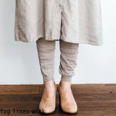 fog linen work(フォグリネンワーク)【2020年春夏新作】リネンレギンス
