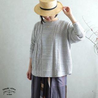 tamaki niime(タマキ ニイメ) 玉木新雌 only one PO knit てく teku_01 ポニット コットン100%