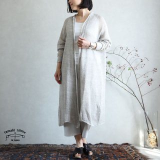 tamaki niime(タマキ ニイメ) 玉木新雌 only one あさ CA knit LONG 01 麻カニット