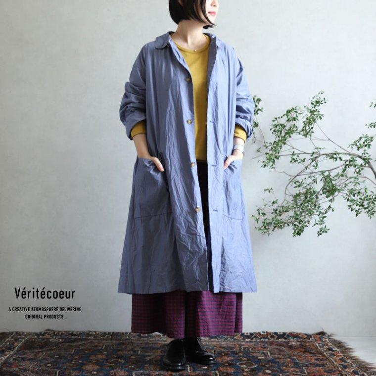 Veritecoeur(ヴェリテクール) ナスティアコート S.BLUE スモークブルー