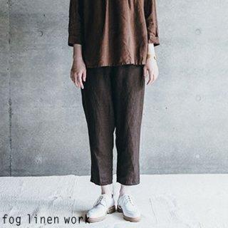 fog linen work(フォグリネンワーク) 【2020aw新作】ロビン パンツ セピア / ROBIN PANTS SEPIA リトアニア リネン LWA191-2122