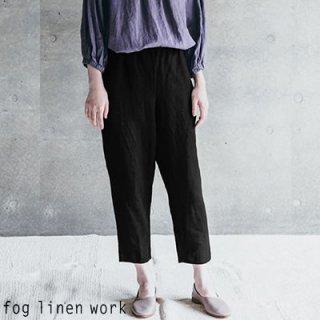 fog linen work(フォグリネンワーク) 【2020aw新作】ロビン パンツ ブラック / ROBIN PANTS BLACK リトアニア リネン LWA191-17